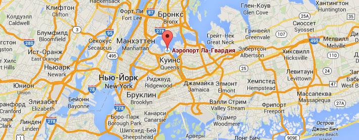 Аэропорты Нью-Йорка на карте - аэропорт ЛаГвардиа
