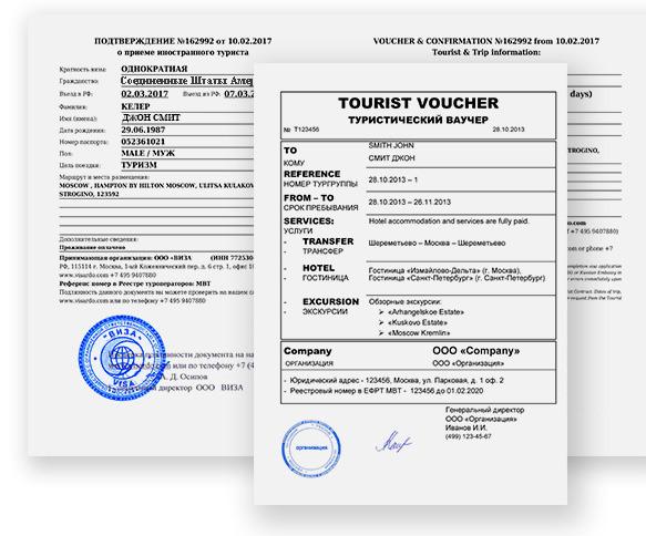 Туристический ваучер для визы в Россию в США