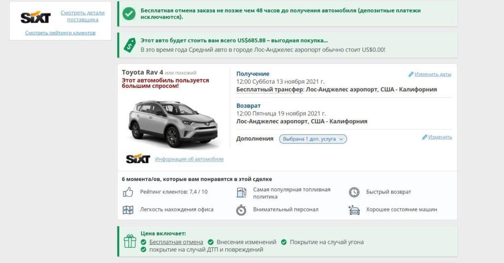 Детали бронирования автомобиля